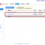 Baidu_webmaster_tool_Main