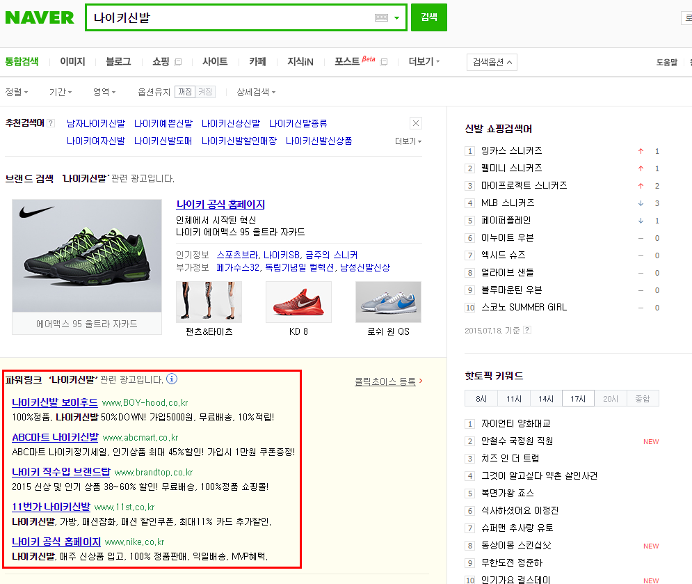 naver_sem_search_result_1